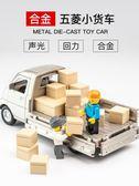 大號1:32合金柳州五菱貨車卡車仿真模型車兒童聲光回力玩具小汽車 【好康八八折】