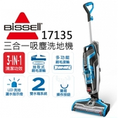 【領卷再折】美國 Bissell Crosswave 三合一吸塵洗地機 17135 公司貨
