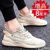夏季透氣內增高男鞋8cm飛織網面運動鞋男士內增高鞋休閒增高板鞋 【韓語空間】