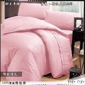 美國棉【薄床包+薄被套】6*7尺『粉紅佳人』/御芙專櫃/素色混搭魅力˙新主張☆*╮