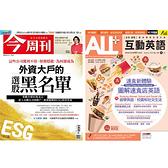 《今周刊》1年52期 +《ALL+互動英語》互動下載版 1年12期