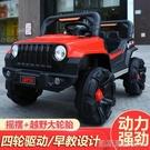 電動玩具 兒童電動車四輪越野遙控汽車男女寶寶玩具車可坐人充電童車 雙十一特惠