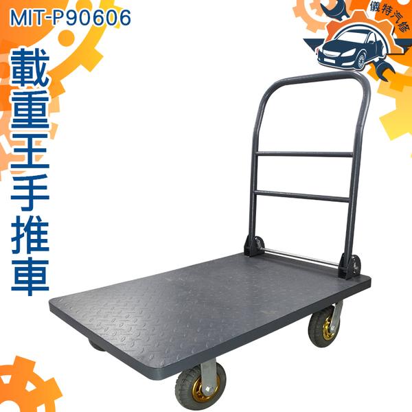 [儀特汽修]五金手推車拉貨平板車便攜金屬鋼板載重手推車家用小拖車工具送貨倉庫搬運MIT-P90606