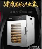 食品烘乾機 220V水果烘干機食品家用食物果茶溶豆果蔬風干機小型商用干果機 快速出貨YYS