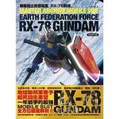 機動戰士終極檔案RX-78鋼彈