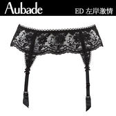 Aubade-左岸激情S蕾絲高腰吊襪帶(黑)ED