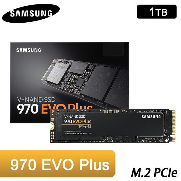 【免運費】SAMSUNG 三星 970 EVO Plus 1TB M.2 PCIe 固態硬碟 (5年保固) MZ-V7S1T0BW 1T