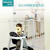 嬰兒童安全門欄寶寶樓梯口防護欄寵物圍欄狗柵欄桿隔離門  igo 露露日記