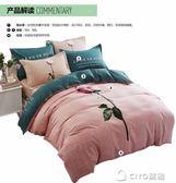 床上四件套全棉純棉冬季單人1.8米2.0m簡約雙人床單被套婚慶家紡  ciyo黛雅