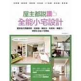屋主都說讚全能小宅設計(擺脫制式房廳侷限收納強.機能