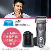 日本代購 德國百靈 7系列 7865CC 電動刮鬍刀 電鬍刀 自動充電洗淨座 附清洗液