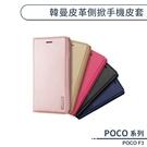 POCO F3 韓曼皮革側掀手機皮套 保護套 手機殼 保護殼 防摔殼 附卡夾