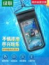 防水袋 綠聯手機防水袋可觸屏游泳潛水套泡溫泉騎手外賣專用防雨殼密封袋