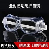 護目鏡 護目鏡勞保防飛濺騎行工作防塵打磨防風沙灰塵防飛沫防鏡風鏡