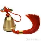 銅風鈴 聲音清脆 做工不錯 銅鐘金屬純銅鈴鐺風鈴掛飾門飾 可做汽車掛件 印象
