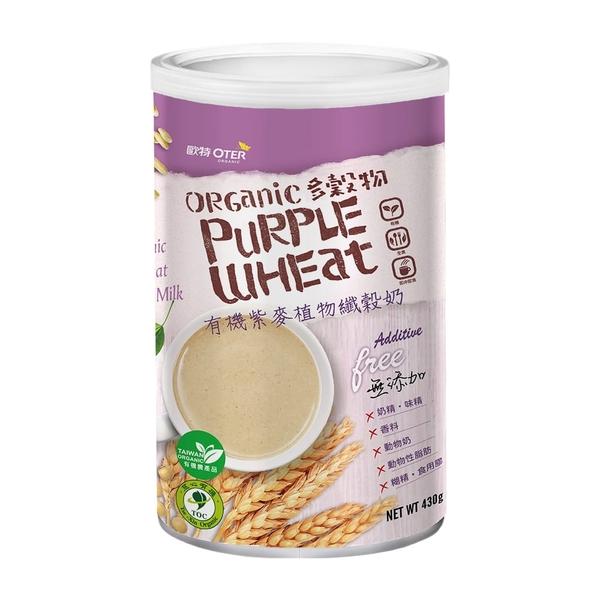 買一送一【OTER歐特】有機紫麥植物纖穀奶(430g/罐)