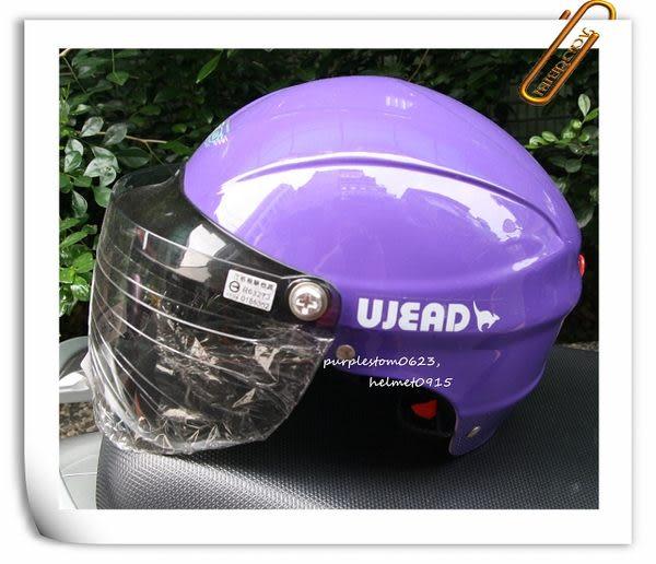 林森●GRS半罩安全帽,半頂式,瓜皮帽,雪帽,附耐磨鏡片,077,紫