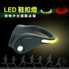 LIKA夢 捷銳 jierui 夜跑神器發光LED鞋扣燈 震動感應多功能LED燈 黑 D3TY-791B-W