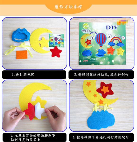 【韓風童品】DIY相框  創意相框掛飾 不織布手作相框  親子DIY相框材料包  創意手作贈品
