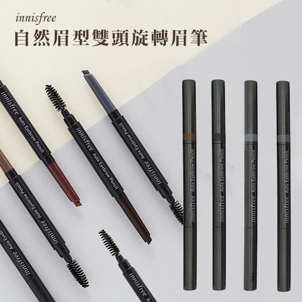 韓國 innisfree 自然眉型雙頭旋轉眉筆 0.3g 款式可選【YES 美妝】