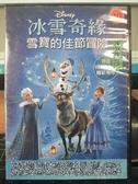 挖寶二手片-B54-正版DVD-動畫【冰雪奇緣:雪寶的佳節冒險】-迪士尼(直購價)