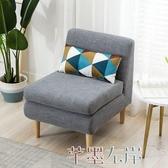 臥室房間宿舍陽臺簡易小戶型現代簡約休閒懶人小沙發LX交換禮物