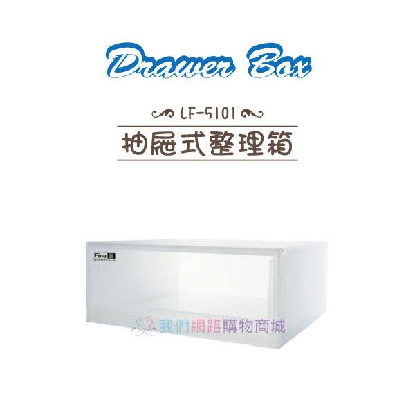 【我們網路購物商城】聯府 LF-5101 抽屜式整理箱 LF5101  收納箱  置物箱 置物櫃