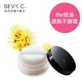 BEVY C.裸紗親膚控油瓷肌蜜粉15g  長效控油 蜜粉 定妝 零毛孔 定妝 遮瑕