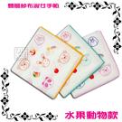 水果動物雙層紗布淑女手帕 兒童手帕 124  (6條) ~DK襪子毛巾大王