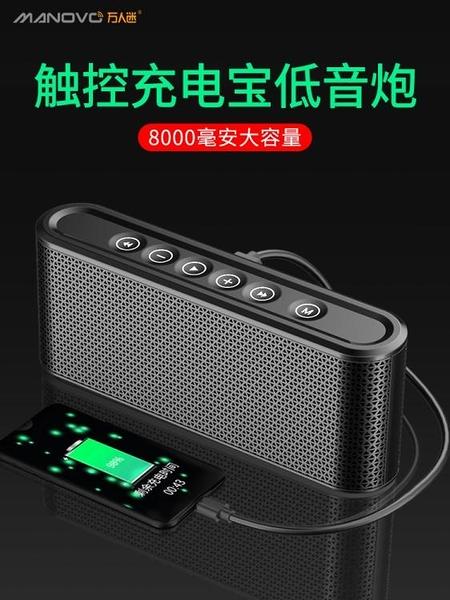 萬人迷X6無線充電寶藍芽音箱低音炮大音量便攜式手機迷你小型音響家用多功能行動電源 印巷家居