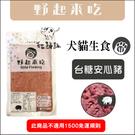 (冷凍2000免運)野起來吃〔犬貓冷凍生食餐,台糖安心豬,300g〕產地:台灣
