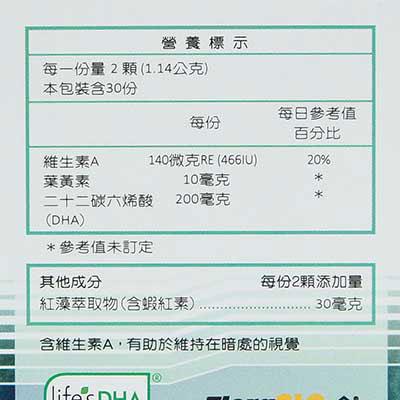【統一】預倍葉黃素+DHA藻油