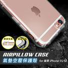 蘋果 iPhone 5S/SE 空壓氣墊保護殼 手機殼 真正防摔抗震 透明保護套 TPU 環保無毒 散熱佳 軟殼