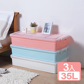 《真心良品》維拉雙掀式床下扁收納箱35L-3入組藍色