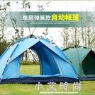 野營帳篷戶外3-4人全自動二室一廳加厚防雨2人野外沙灘單雙人野營帳篷 小艾時尚.NMS