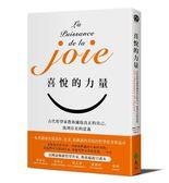喜悅的力量:古代哲學家教你擁抱真正的自己,找到存在的意義