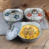 店長推薦日式和風 5.5英寸陶瓷花邊蓋碗 蒸蛋碗湯碗 燉盅粥碗小碗特色餐具【潮咖地帶】