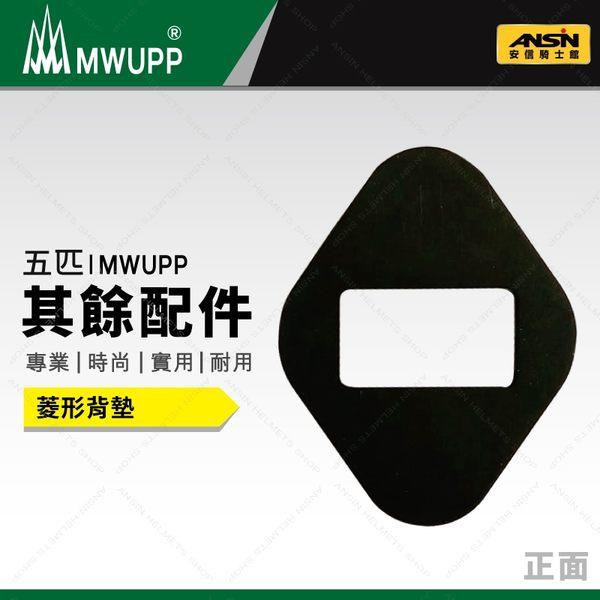 [中壢安信] 五匹 MWUPP 菱形背墊 底座 支架 手機架 機車 重機 橫桿 (單配件賣場)