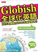 (二手書)全球化英語:IBM 老總教你1500字溜英語(上)