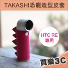 HTC RE 隨手拍 相機專用,恐龍造型 皮套-桃紅色,送 RE 鏡頭保護貼,TAKASHI 大卡司