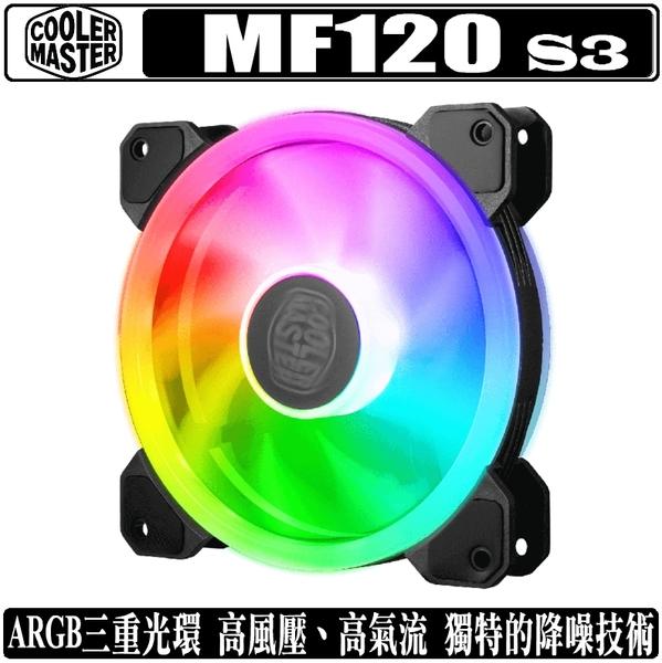 [地瓜球@] Cooler Master MasterFan MF120 S3 12公分 風扇 PWM 溫控 ARGB 酷媽
