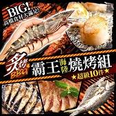 【南紡購物中心】賀鮮生-海陸霸王超級烤肉組1組(6-8人份)