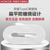 HONOR/榮耀AP55Type-C數據線2A快充1.5m高速傳輸 漾美眉韓衣