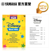 Yamaha Electone STAGEA GRADE 9&8級 Vol.3 迪士尼精選熱門曲集(附USB音色) 官方獨賣樂譜