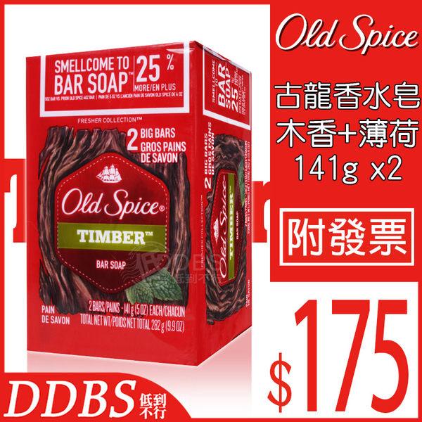 【DDBS】Old Spice 古龍香水皂-木香+薄荷 141g (2塊入)