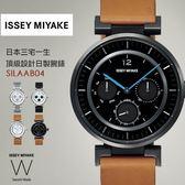 【人文行旅】ISSEY MIYAKE 三宅一生 | 飾品設計腕錶 SILAAB04