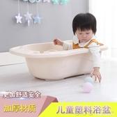 嬰兒浴盆寶寶洗澡盆可坐躺通用兒童洗澡桶新生幼兒用品沐浴盆浴桶 深藏blue YYJ