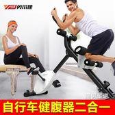 優惠兩天-健腹器多功能健身車美腰機健腹器挺腰機男女收腹運動健身器材xw