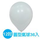 珠友 BI-03017A 台灣製- 12吋圓型氣球/大包裝(混色)