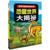 知識百科:恐龍世界大揭祕